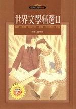 世界文學精選3
