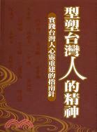 型塑台灣人的精神<實踐台灣人心靈重建的