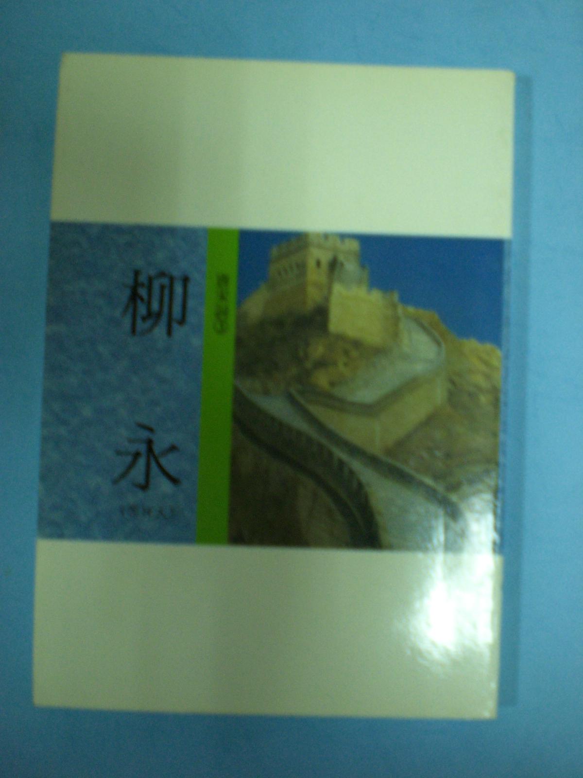 中國文學總新賞‧唐宋詞(3)