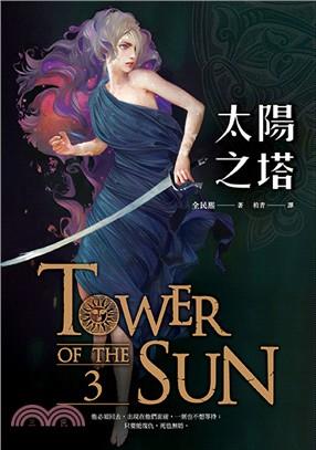 太陽之塔 卷三