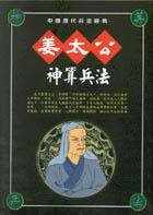 姜太公六韜