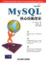MySQL核心技術探索