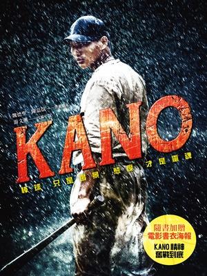 KANO(電影原著劇本改編小說)