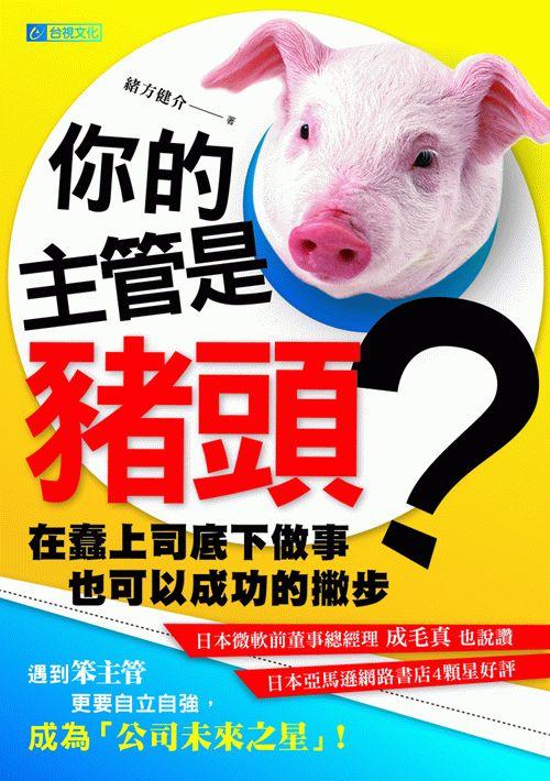 你的主管是豬頭?