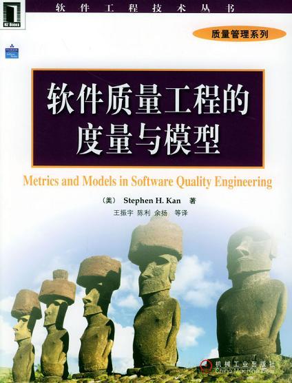 软件质量工程的度量与模型
