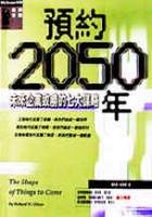 預約2050年