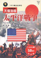 天昏地暗:太平洋戰爭