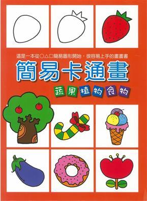 簡易卡通畫:蔬菜植物食物