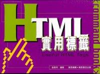 HTML實用標籤