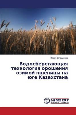Vodosberegayushchaya tekhnologiya orosheniya ozimoy pshenitsy na yuge Kazakhstana
