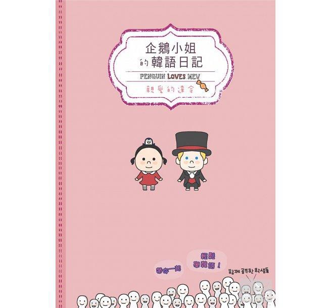 企鵝小姐的韓語日記