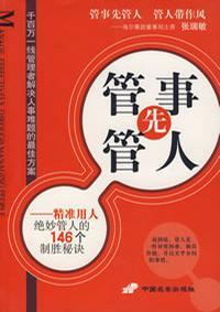 管事先管人/Manage effectively through managing people/