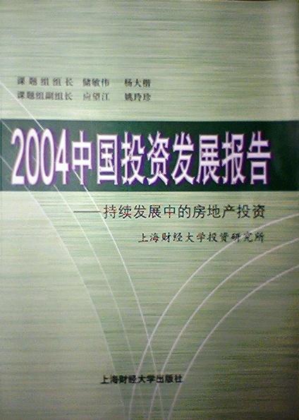 2004中国投资发展报告―持续发展中的房地产投资