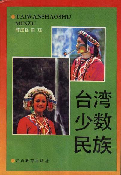台湾少数民族