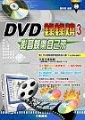 DVD錄錄燒3影音娛樂自己來