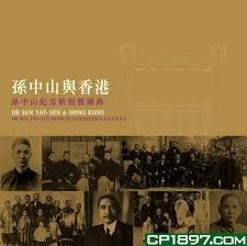 孫中山與香港