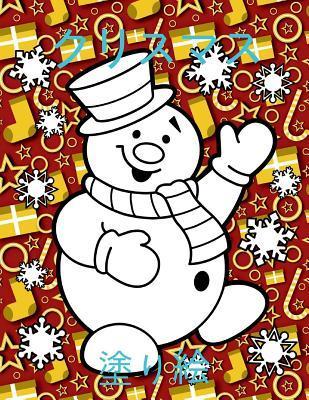 Christmas Coloring Book Preschoolers