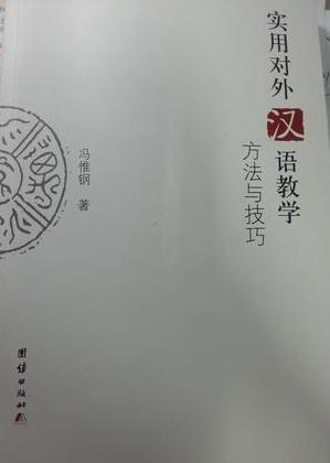 實用對外漢語教學方法與技巧