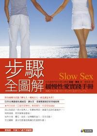 步驟全圖解 緩慢性愛實踐手冊