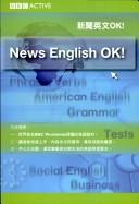 BBC新聞英文OK!(附CD)