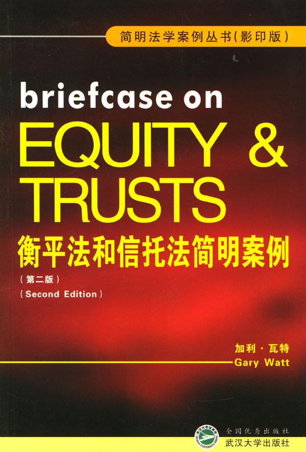 衡平法和信托法简明案例
