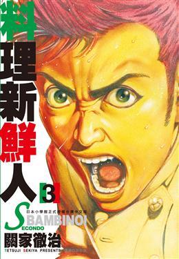 料理新鮮人SECONDO 03