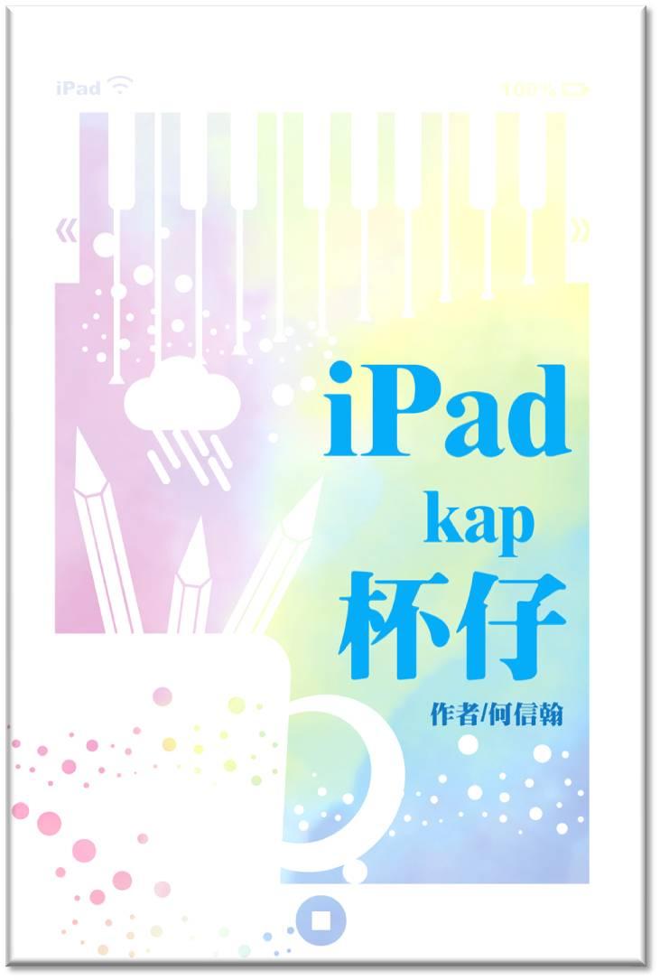 iPad kap 杯仔