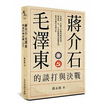 蔣介石、毛澤東的談打與決戰(增修版)