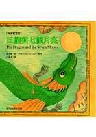 巨龍與七個月亮
