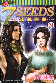 幻海奇情 24