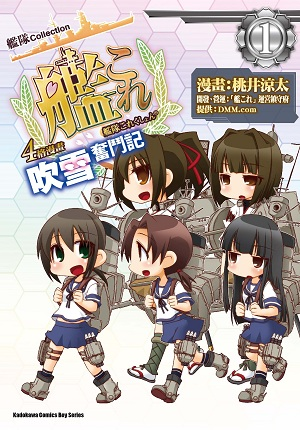 艦隊Collection 4格漫畫 吹雪奮鬥記 1