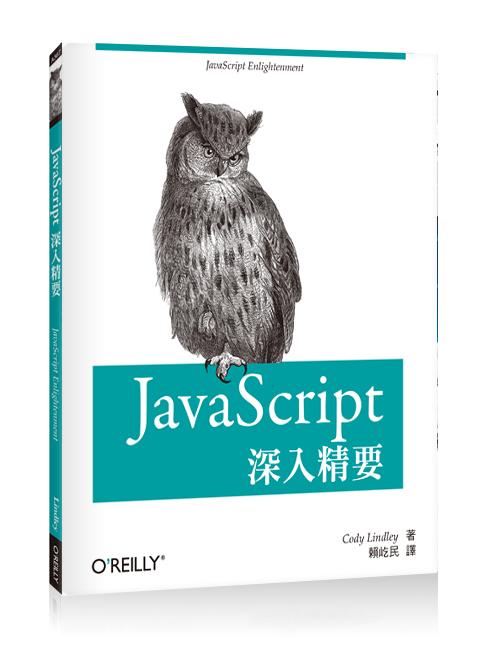 JavaScript 深入精要