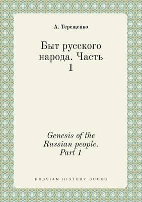 Genesis of the Russian People. Part 1