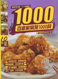 百变家常菜1000�...