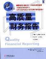 高质量财务报告