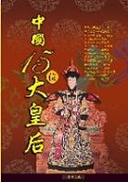 中國15位大皇后