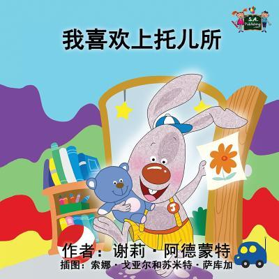 I Love to Go to Daycare (Mandarin childrens books, Chinese baby books)