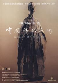 中国佛教艺术