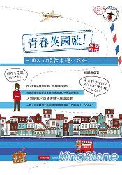 青春英國藍 ! : 一個人的倫敦手繪小旅行