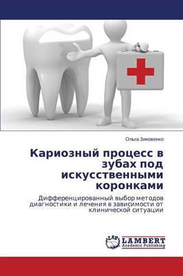Karioznyy protsess v zubakh pod iskusstvennymi koronkami
