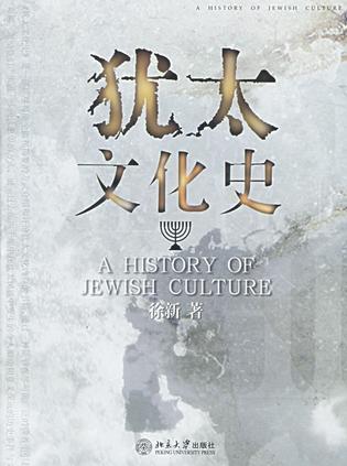 犹太文化史
