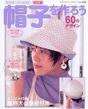 帽子を作ろう―60のデザイン