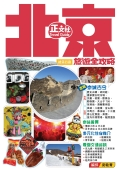北京旅遊全攻略