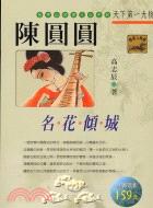 陳圓圓・名花傾城