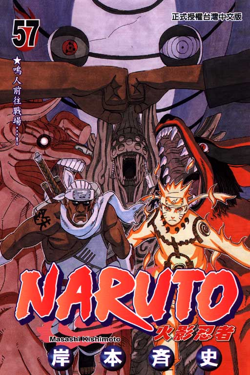 NARUTO火影忍者 5...