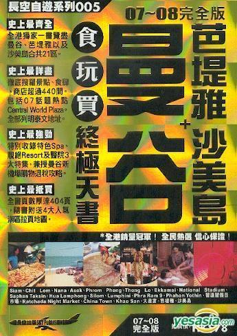 08完全版曼谷+芭堤雅沙美島食玩買終極天書