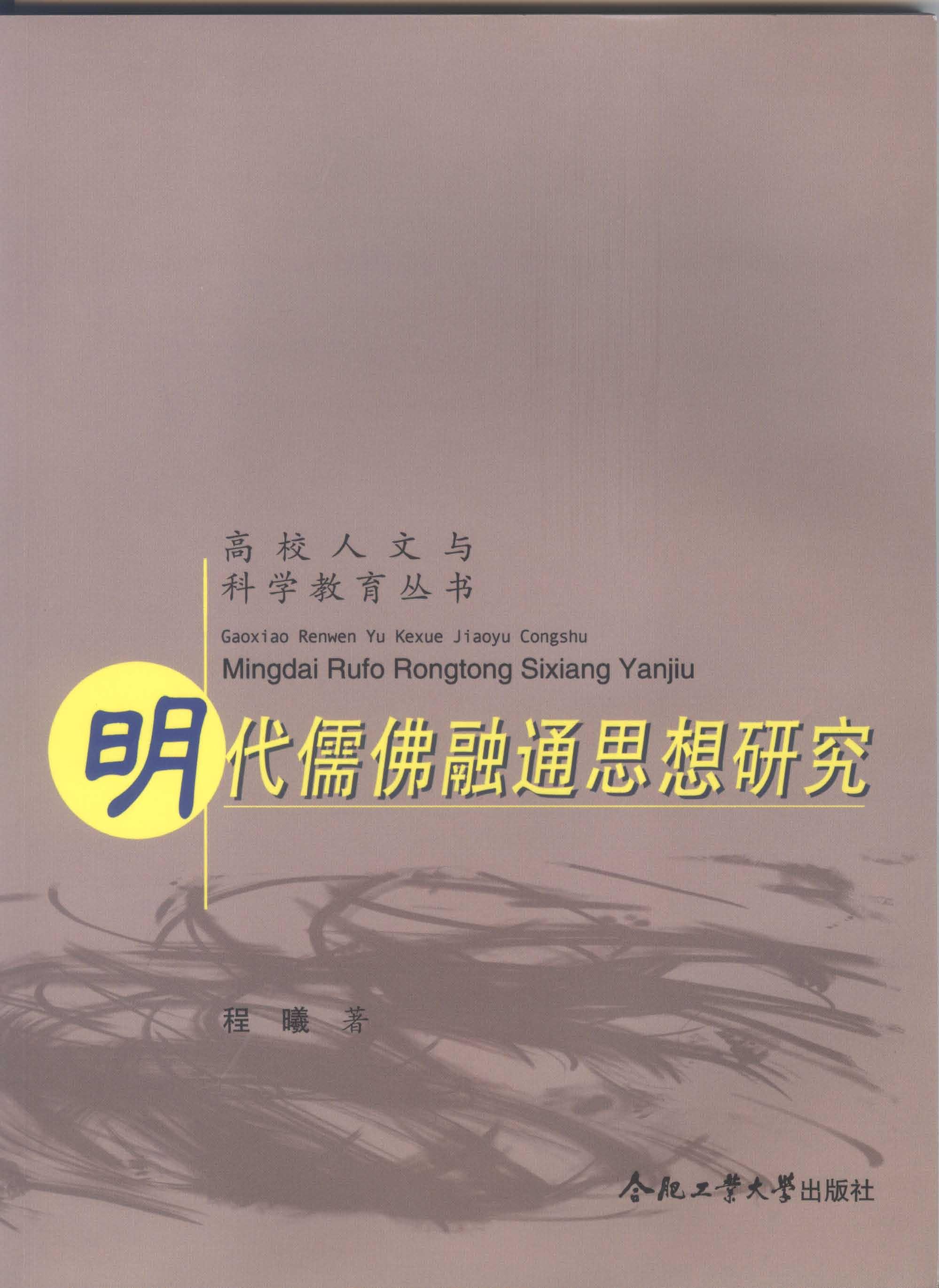明代儒佛融通思想研究/高校人文与科学教育丛书