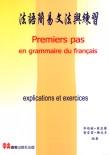 法語簡易文法與練習
