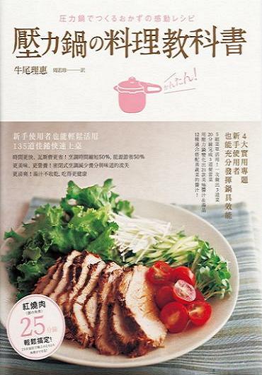 壓力鍋料理教科書