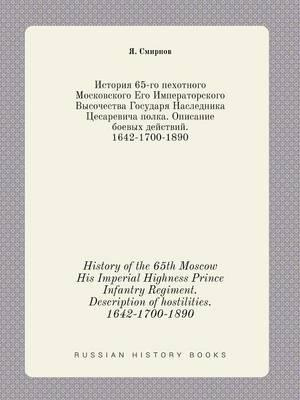 History of the 65th Moscow His Imperial Highness Prince Infantry Regiment. Description of Hostilities. 1642-1700-1890